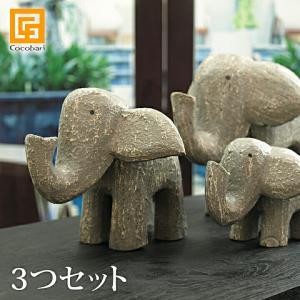 ゾウのオブジェ(3つセット) Pretty Type   木製 アジアン雑貨 バリ おしゃれ リゾート バリ雑貨 バリ風 インテリア cocobari