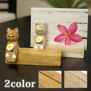 カエルのカードスタンド(2カラー)   アジアン雑貨 バリ 木製 バリ雑貨 バリ風 インテリア cocobari