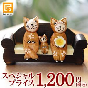 バリネコS親子&ソファーセット  アジアン雑貨 バリ雑貨 バリ猫 猫雑貨 cocobari