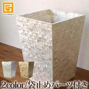 ダストボックス(シェル) 袋止めパーツ付き   おしゃれ ゴミ箱 袋 見えない 貝 バリ雑貨 バリ風 インテリア|cocobari