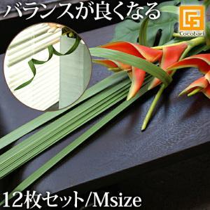 シングルリーフ(M)グリーン(12枚セット)   アジアン バリ 造花 リアル 観葉植物 バリ風 インテリアグリーン バリ雑貨 バリ風 インテリア cocobari