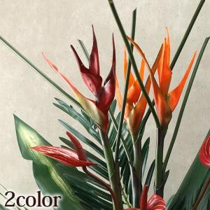 ヘリコニア(2カラー)    造花 リアル ヘリコニア 南国 夏 トロピカル バリ雑貨 バリ風 インテリア cocobari
