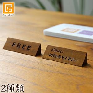 木製サインプレート(ミニ)   アジアン雑貨 バリ 卓上サイン ご自由にお持ち帰りください TAKE FREE おしゃれ バリ雑貨 バリ風 インテリア メール便対応可|cocobari
