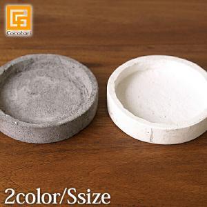 鉢皿 (S) ラウンド(Stick Stone Pot (S) ラウンド用別売りの鉢皿です。) バリ雑貨 バリ風 インテリア cocobari