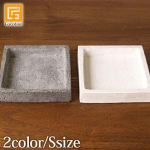 鉢皿 (S) スクエア(Stick Stone Pot (S) スクエア用別売りの鉢皿です。) バリ雑貨 バリ風 インテリア cocobari