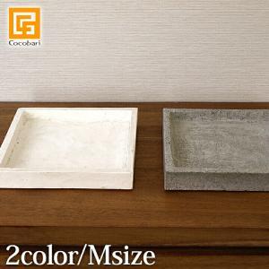 鉢皿 (M) スクエア(Stick Stone Pot (M) スクエア用別売りの鉢皿です。) バリ雑貨 バリ風 インテリア cocobari