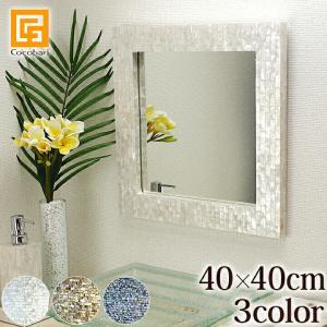 シェルのミラー(40×40cm)(3色展開) lxl 鏡 壁掛け おしゃれ トイレ 貝 西海岸 リゾート バリ雑貨 バリ風 インテリア|cocobari