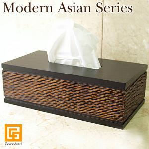 Modern Asian Series Tissue case (ティッシュケース)   lxl 木製 アジアン雑貨 バリ おしゃれ リゾート バリ雑貨 バリ風 インテリア|cocobari