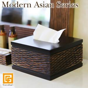Modern Asian Series Half size Tissue case (ハーフサイズティッシュケース) ハーフ 半分 コンパクト 卓上 ホテル アジアン バリ 雑貨 インテリア バリ風 lxl cocobari