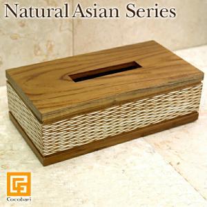 Natural Asian Series Tissue case (ティッシュケース) ナチュラルホワイト lxl   バリ おしゃれ 木製 リゾート バリ雑貨 ナチュラルモダン cocobari