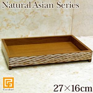 Natural Asian Series Tray(トレイ) (27cm×16cm)ナチュラルホワイト   アジアン雑貨 バリ おしゃれ 木製 リゾート バリ雑貨 バリ風 インテリアlxl|cocobari