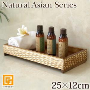 Natural Asian Series Tray(トレイ) (25cm×12cm×4cm)ナチュラルホワイト   アジアン雑貨 バリ おしゃれ 木製 アメニティケース ナチュラルモダンlxl|cocobari