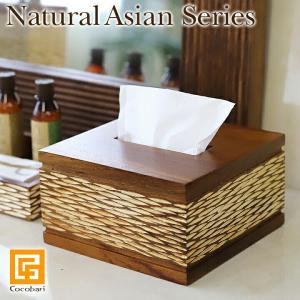 Natural Asian Series Half size Tissue case (ハーフサイズティッシュケース)ナチュラルホワイト  アジアン雑貨 バリ 木製 ハーフサイズ ナチュラルモダンlxl cocobari