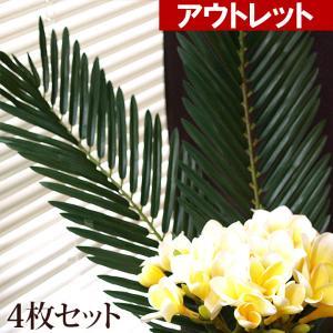 バリ雑貨 アウトレット サイカスリーフ(4枚セット)アジアン雑貨 バリ おしゃれ ココバリ|cocobari