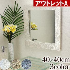 ※アウトレットA シェルのミラー(40cm×40cm)(3色展開)lxl アジアン雑貨 アジアン バリ 雑貨 貝 ミラー 鏡 洗面所|cocobari