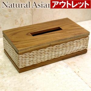 バリ雑貨 アウトレット Natural Asian Series Tissue case (ティッシュケース)   アジアン雑貨 バリ おしゃれ ココバリ|cocobari