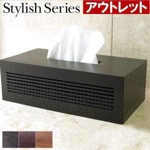 バリ雑貨 アウトレット Stylish Series Tissue case (ティッシュケース)   アジアン雑貨 バリ おしゃれ ココバリ|cocobari