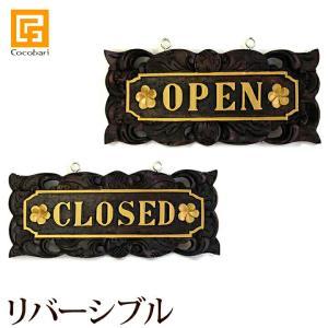 サインプレート(OPEN CLOSED)   オープン クローズ サロン ドアプレート ドアサイン ルームプレート サインボード 木製 バリ風 バリ雑貨|cocobari