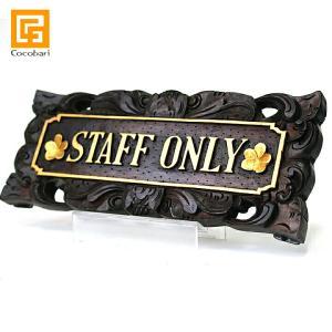 サインプレート(STAFF ONLY)   ドアプレート ドアサイン スタッフオンリー 木製 アンティーク バリ雑貨 バリ風 インテリア|cocobari