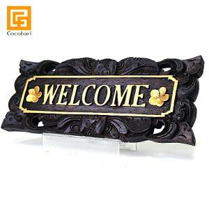 サインプレート(WELCOME)   ウェルカム   ドアプレート ドアサイン 木製 アンティーク 室内 バリ風 バリ雑貨 バリ風 インテリア|cocobari