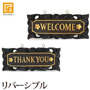 サインプレート(WELCOME THANK YOU)   ドアプレート ドアサイン ルームプレート 両面 木製 おしゃれ バリ風 バリ雑貨 バリ風 インテリア|cocobari