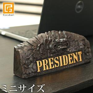 卓上プレート(バロン)(PRESIDENT)ミニ   卓上サイン 表札 社長 会長 木製 バリ雑貨 バリ風 インテリアlxl|cocobari