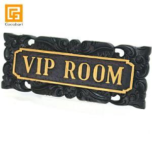 サインプレート(VIP ROOM)   ビップルーム 貴賓室 特別室 案内 木製 アンティーク 室内 表札 バリ雑貨 バリ風 インテリア|cocobari