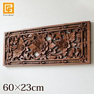 フラワーパネル(60×23cm)   アジアン バリ 木製 ウッドレリーフ 壁掛け 壁飾り お花 バリ雑貨 バリ風 インテリア|cocobari