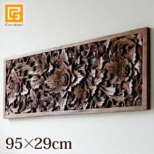フラワーパネル(95×29cm)   アジアン バリ 木製 ウッドレリーフ 壁掛け 壁飾り お花 バリ雑貨 バリ風 インテリア|cocobari
