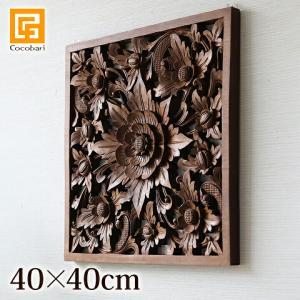 フラワーパネル(40×40cm)   アジアン バリ 木製 ウッドレリーフ 壁掛け 壁飾り お花 バリ雑貨 バリ風 インテリア|cocobari