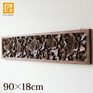 フラワーパネル(90×18cm)   アジアン バリ 木製 ウッド パネル 壁掛け 壁飾り お花 デザイン 彫刻 手彫り バリ雑貨 バリ風 インテリア|cocobari