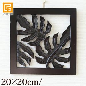 モンステラのアートレリーフ(20×20cm)   アジアン アートフレーム ウッド バリ ハワイ 木製 壁掛け 壁飾り バリ雑貨 バリ風 インテリア|cocobari