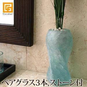 ガラスVASE1(ナチュラルストーンSSミックス&ベアグラス3本付き)    アジアン バリ フラワーベース おしゃれ リゾート バリ雑貨 バリ風 インテリア cocobari