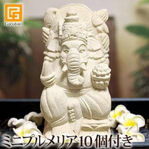 ガネーシャ(ミニサイズ) プルメリア(3.5cm 10個)付き   置物 石像 石彫り ストーン インド 神様 バリ雑貨 バリ風 インテリア|cocobari