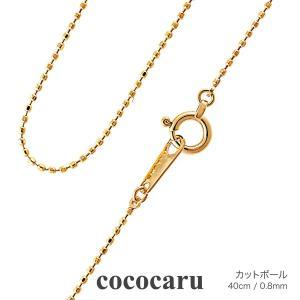 ネックレス チェーン K18 カットボール40cm 幅0.8ミリ|cococaru