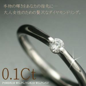 一粒 ダイヤモンド プラチナ リング 指輪 ダイヤ 0.1ct SI2クラス Hカラー Good 鑑定書付き レディース 人気|cococaru