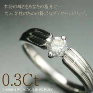 一粒 ダイヤモンド プラチナ リング 指輪 ダイヤ 0.3ct SI2クラス Hカラー Good 鑑定書付き レディース 人気|cococaru