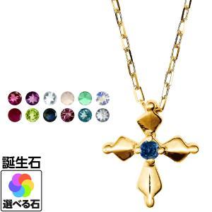 K10 ネックレス クロス 誕生石 レディース 人気|cococaru