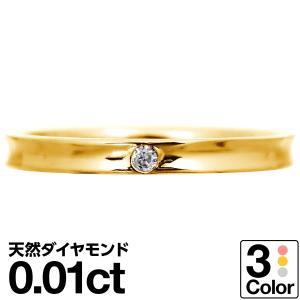 指輪 レディース 一粒 ダイヤモンド リング k10 イエローゴールド/ホワイトゴールド/ピンクゴールド 天然ダイヤ 日本製 新生活 母の日 ギフト プレゼント cococaru