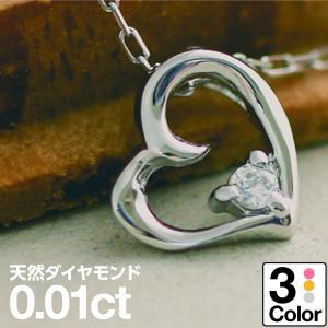 ダイヤモンド ネックレス K10 ピンクゴールド オープンハート レディース 人気|cococaru