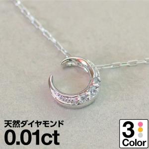 ダイヤモンド ネックレス K10 ピンクゴールド ムーン 月 レディース 人気|cococaru
