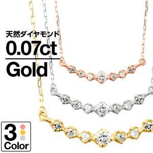 ネックレス10金 ダイヤモンド ネックレス k10 イエローゴールド/ホワイトゴールド/ピンクゴールド 天然ダイヤ 日本製 おしゃれ ギフト プレゼント|cococaru