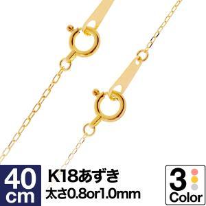 ネックレス チェーン 小豆 k18 イエローゴールド/ホワイトゴールド/ピンクゴールド 長さ40cm【あすつく】 新生活 母の日 ギフト プレゼント|cococaru