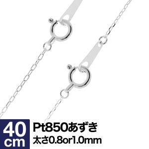 ネックレス チェーン 小豆 プラチナ Pt850 長さ40cm【あすつく】 新生活 母の日 ギフト プレゼント|cococaru