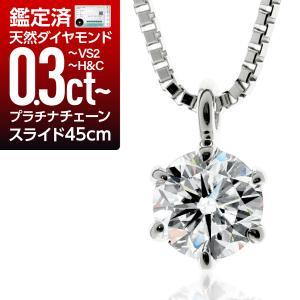 ダイヤモンド ネックレス プラチナ 鑑定書 一粒 0.3ct 0.4ct 0.5ct プラチナ900 日本製 ホワイトデー ギフト プレゼント|cococaru
