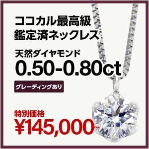 ダイヤモンド ネックレス 一粒 プラチナ900 中央宝石研究所 鑑定書 0.5ct 0.7ct 日本製 ホワイトデー ギフト プレゼント|cococaru