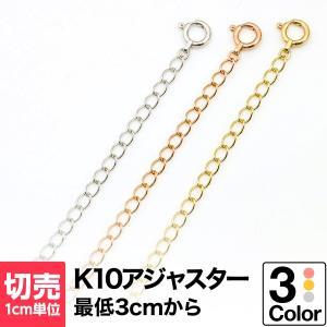 アジャスターチェーン ネックレス 切り売り K10 ネックレス アジャスター チェーン レディース|cococaru