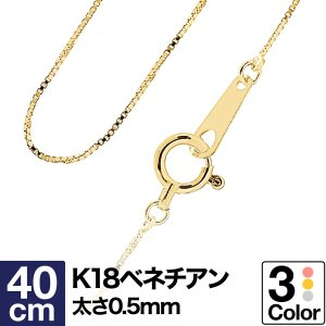 k18ネックレス ネックレス チェーン ベネチアン k18 イエローゴールド/ホワイトゴールド 長さ40cm 幅0.5mm【あすつく】 新生活 母の日 ギフト プレゼント|cococaru