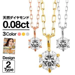 ダイヤモンド ネックレス 一粒 k18 イエローゴールド/ホワイトゴールド/ピンクゴールド 金属アレルギー 天然ダイヤ 日本製 ホワイトデー ギフト プレゼント|cococaru