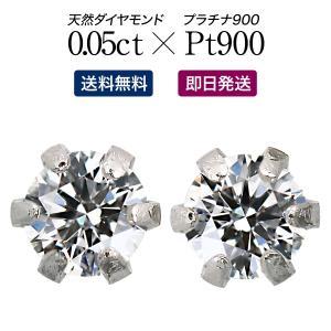 ダイヤモンド ピアス スタッドピアス 安い 小さめ 0.05ct プラチナ900 品質保証書 金属アレルギー 天然ダイヤ 日本製 おしゃれ ギフト プレゼント|cococaru